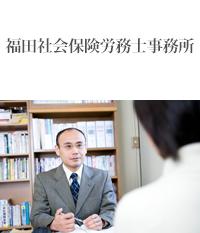 fukuda_logo