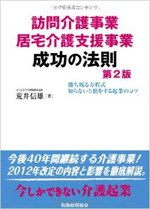 arai_book2