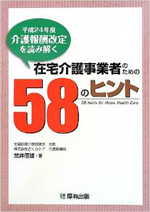 arai_book3