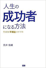 arai_book4