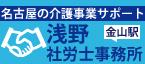 banner_asano2