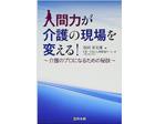 fukuta_book1