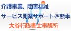介護事業、障害福祉サービス開業サポート@熊本