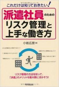 koiwabook7