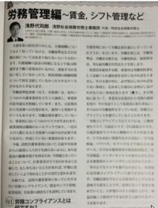 asano_magazine01