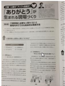 asano_magazine02